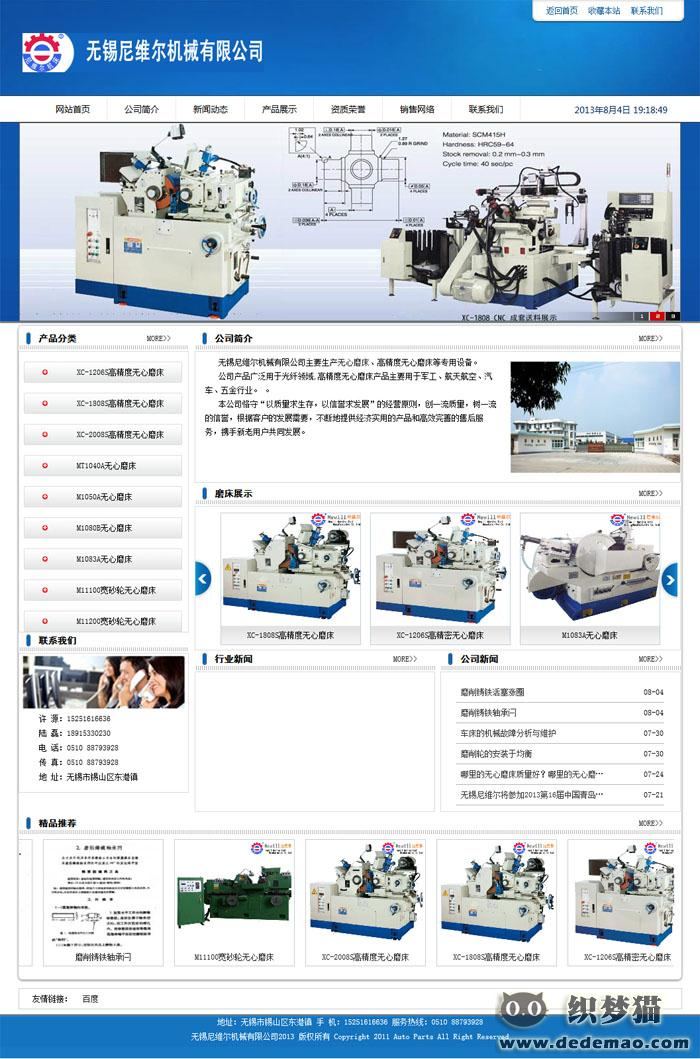【织梦模板】蓝色机械企业dedecms模板