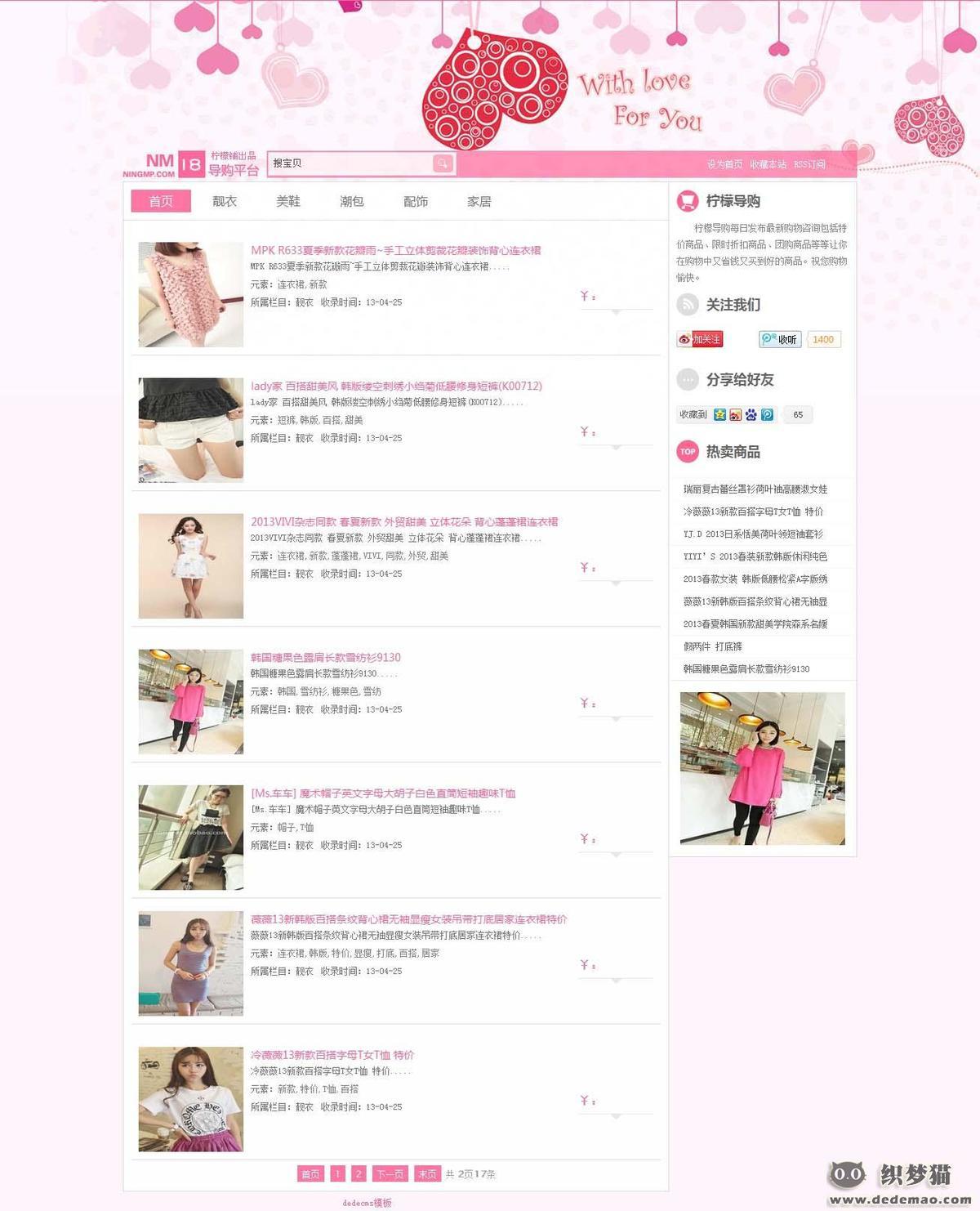 【织梦模板】粉红色淘宝客导购平台织梦模板