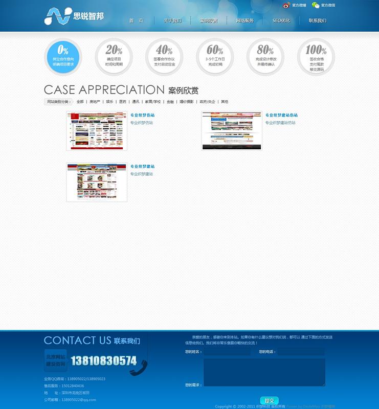 【织梦模板】蓝色建站企业工作室dedecms模板