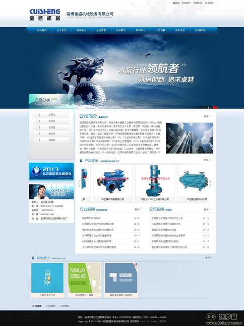 【织梦模板】大气机械类企业织梦模板