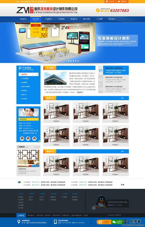 【织梦模板】蓝色高端织梦模版,行业通用