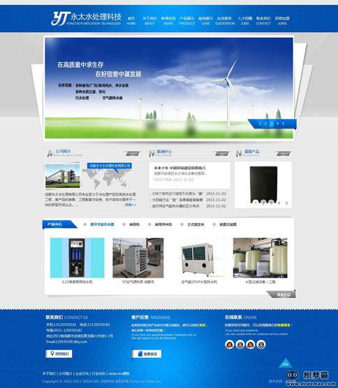 【织梦模板】水处理科技企业织梦模板
