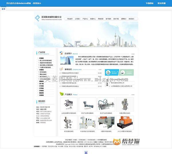 【织梦模板】淡白蓝色企业dedecms模板