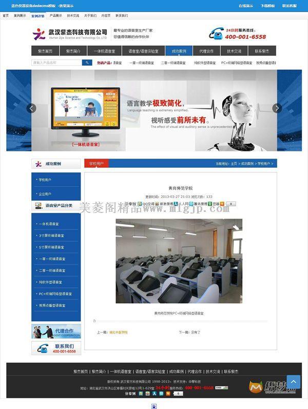 【织梦模板】蓝色仪器设备dedecms模板