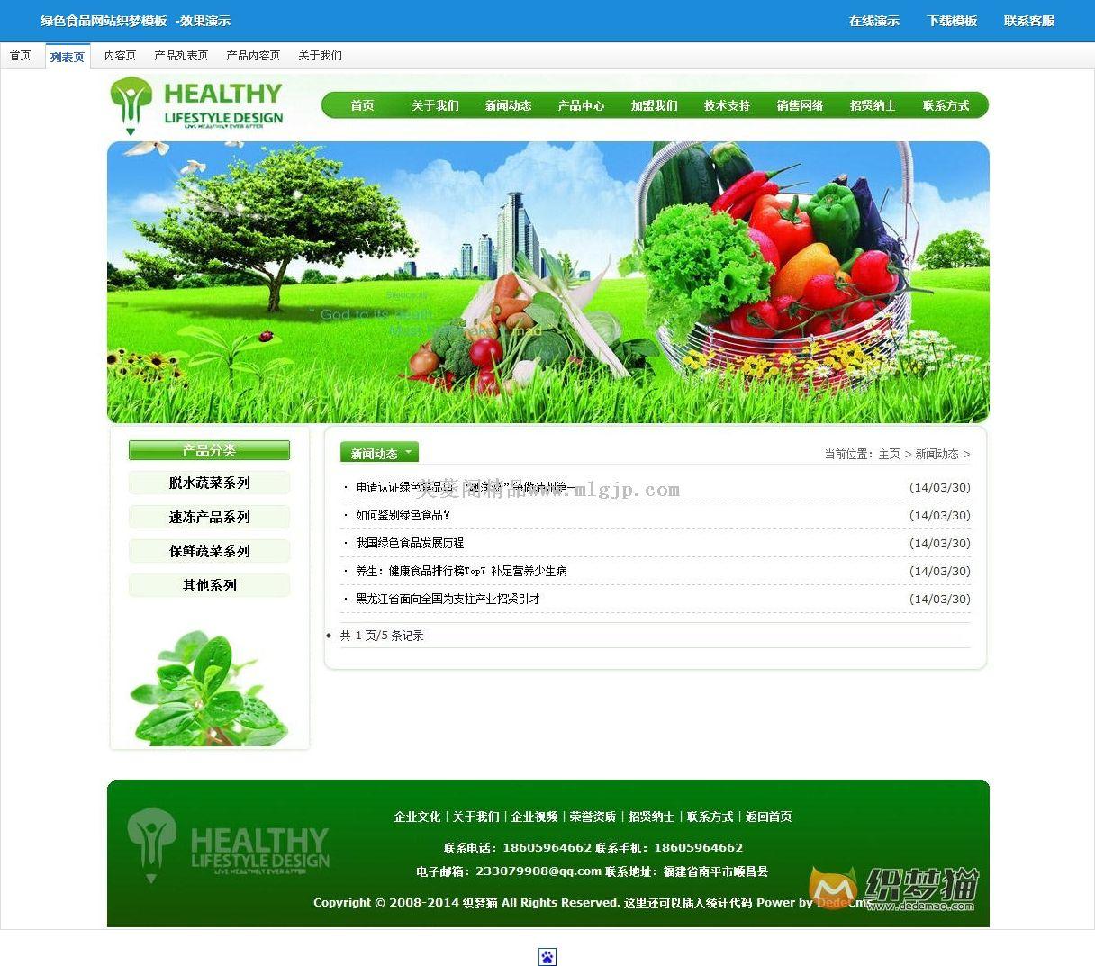 【织梦模板】绿色食品网站织梦模板