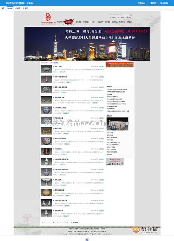 【织梦模板】拍卖资讯网站织梦模板
