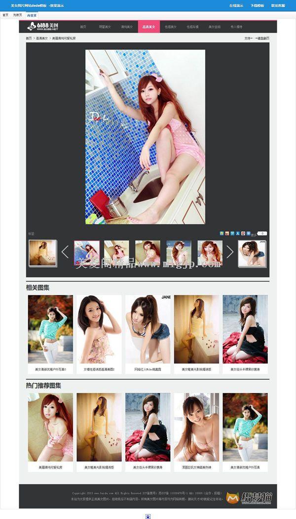 【织梦模板】美女图片网站dede模板