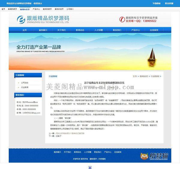 【织梦模板】精品蓝色企业网站织梦模板