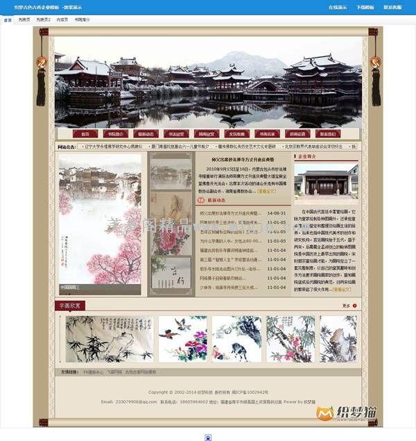 【织梦模板】织梦古色古香企业模板