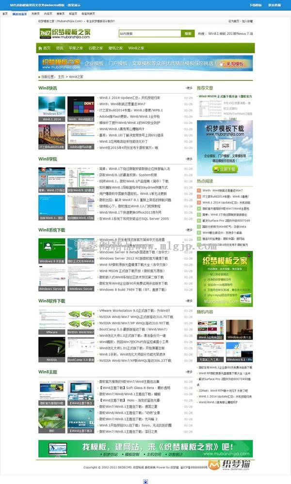 【织梦模板】绿色清新健康资讯文章类dedecms模板