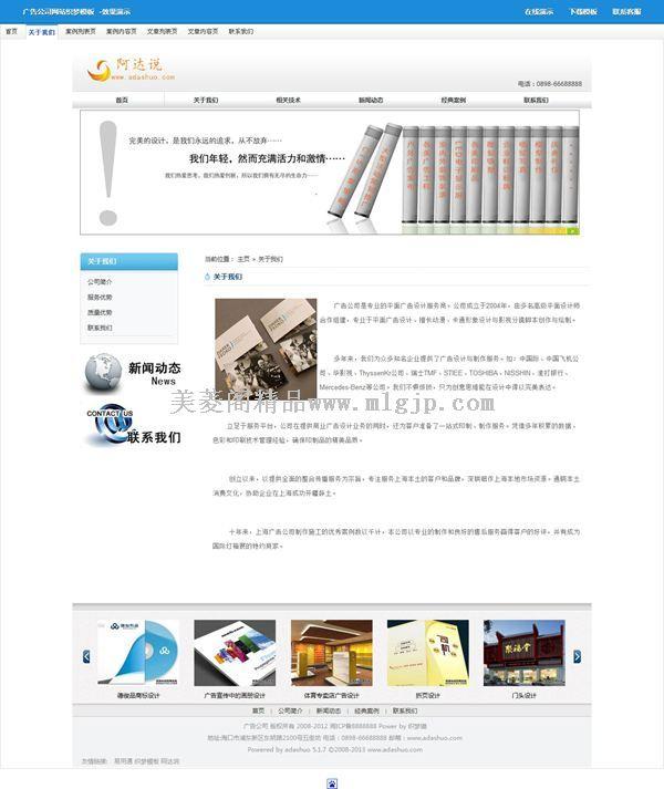 【织梦模板】广告公司网站织梦模板
