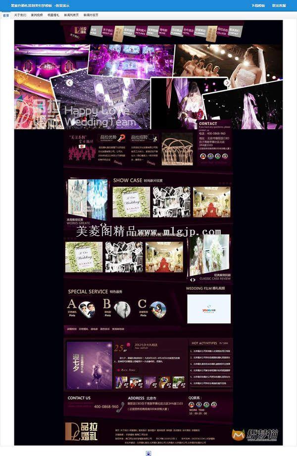 【织梦模板】黑紫色婚礼策划类织梦模板