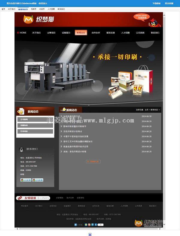 【织梦模板】黑色包装印刷公司dedecms模板