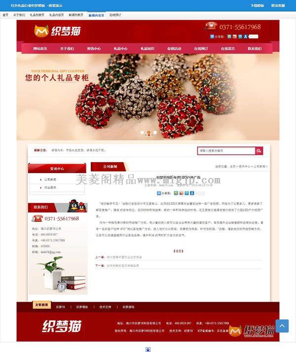 【织梦模板】红色礼品行业织梦模板