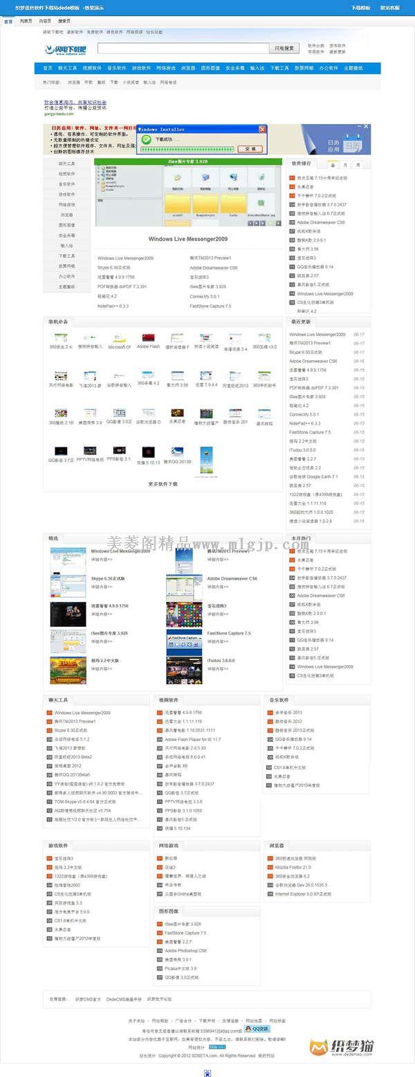【织梦模板】织梦蓝色软件下载站dede模板