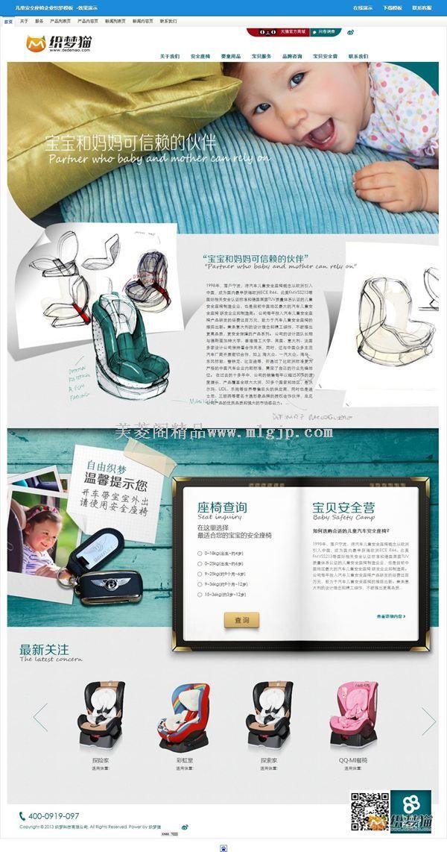 【织梦模板】儿童安全座椅企业织梦模板
