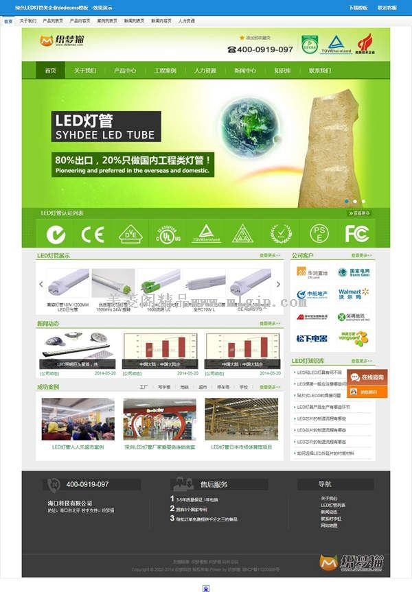 【织梦模板】绿色LED灯管类企业dedecms模板
