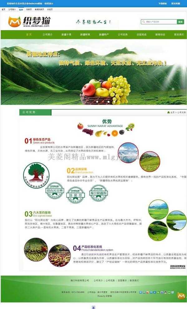 【织梦模板】农业绿色生态水果企业dedecms模板