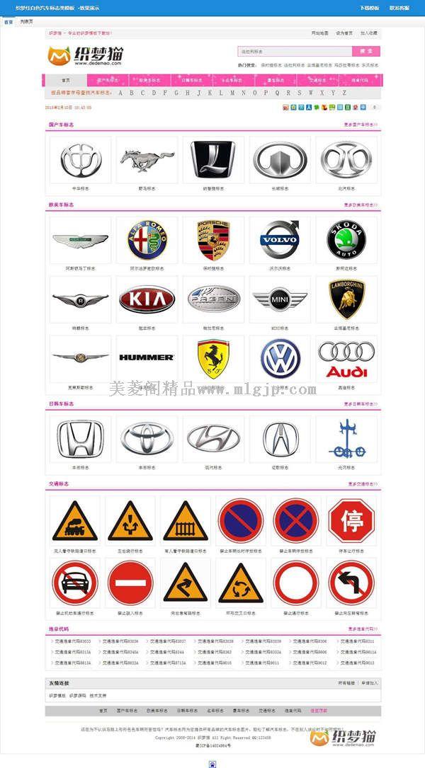 【织梦模板】织梦红白色汽车标志类模板