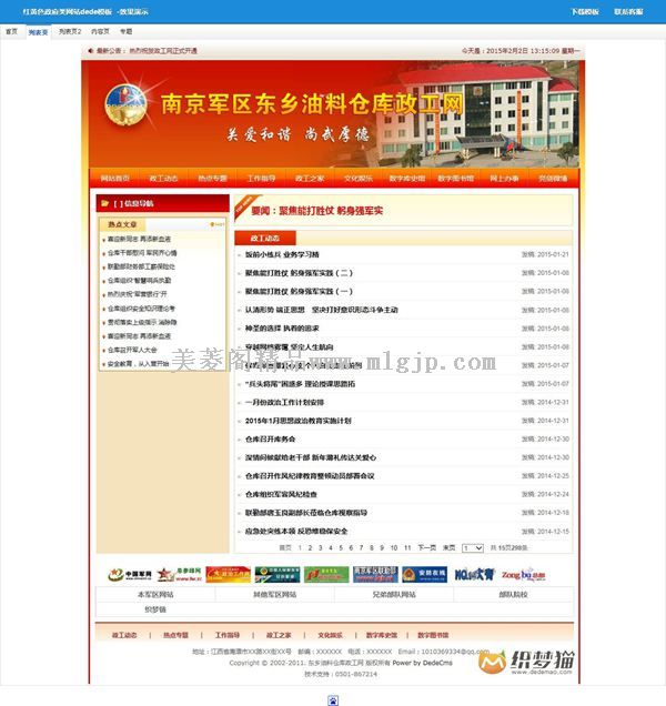 【织梦模板】红黄色政府类网站dede模板