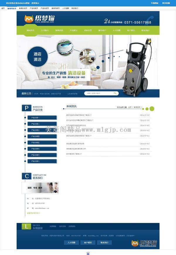 【织梦模板】清洁设备企业dedecms模板
