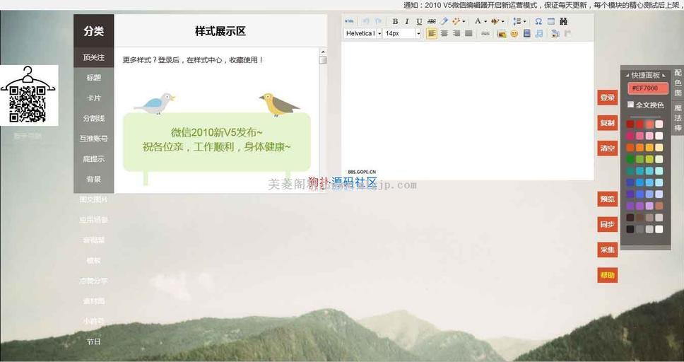 【php源码】微信图文编辑器公众号文章编辑后台源码