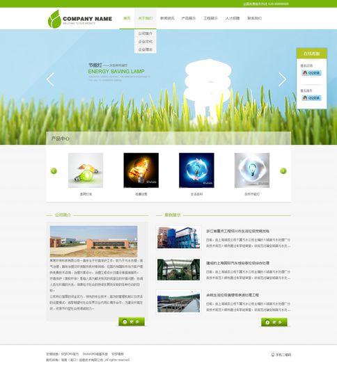 【织梦模板】织梦CMS绿色大气节能灯企业模板