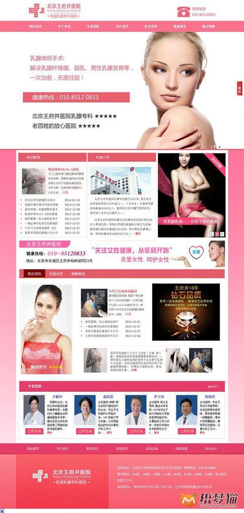 【织梦模板】粉红色医院织梦模板