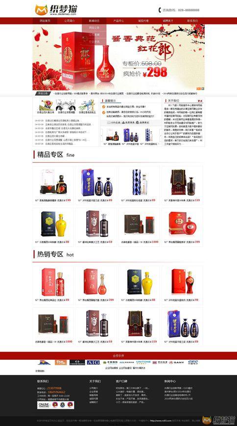 【织梦模板】红色大气酒类企业织梦模板