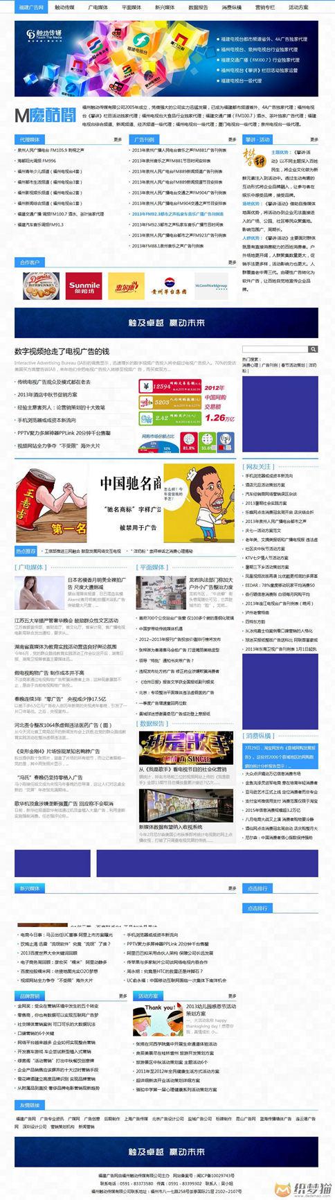 【织梦模板】蓝色文章资讯类织梦模板