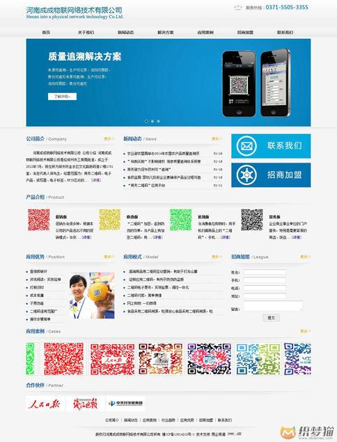 【织梦模板】蓝色科技公司织梦模板