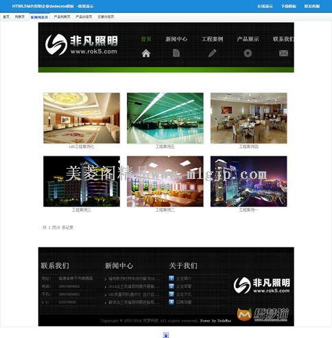 【织梦模板】HTML5绿色照明企业dedecms模板