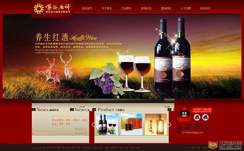 【织梦模板】高端红酒类公司织梦模板