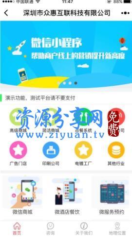 企业门店官网DIY制作 2.3.3