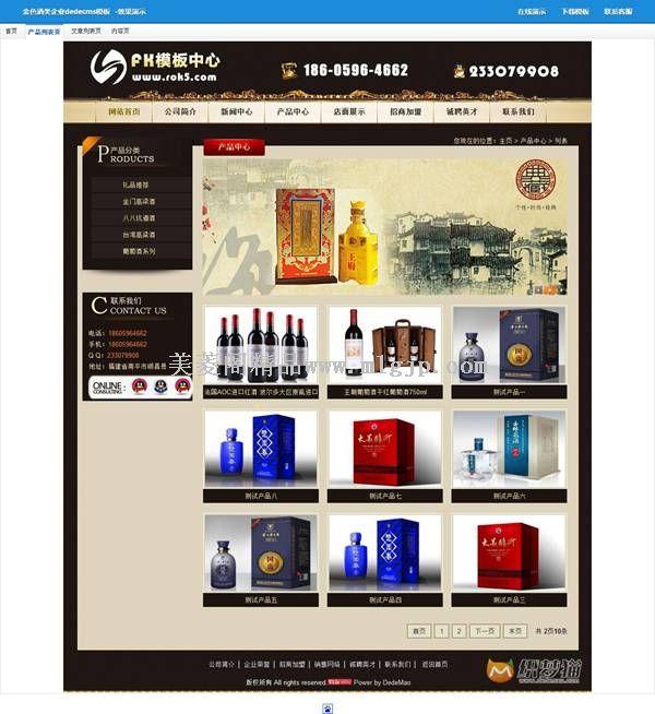 【织梦模板】金色酒类企业dedecms模板