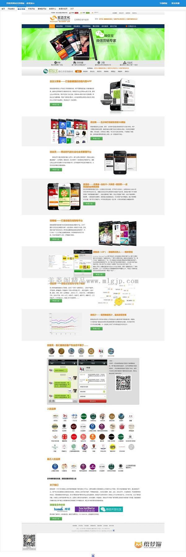 【织梦模板】营销类网站织梦模板