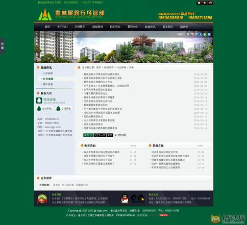 【织梦模板】绿色石材类企业织梦模板