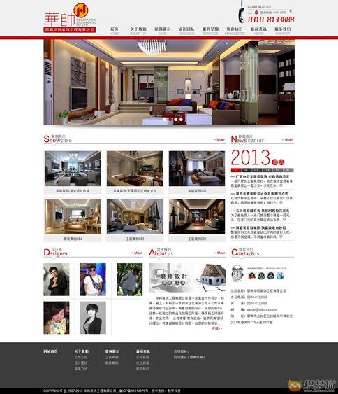 【织梦模板】红色大气装饰公司dedecms模板