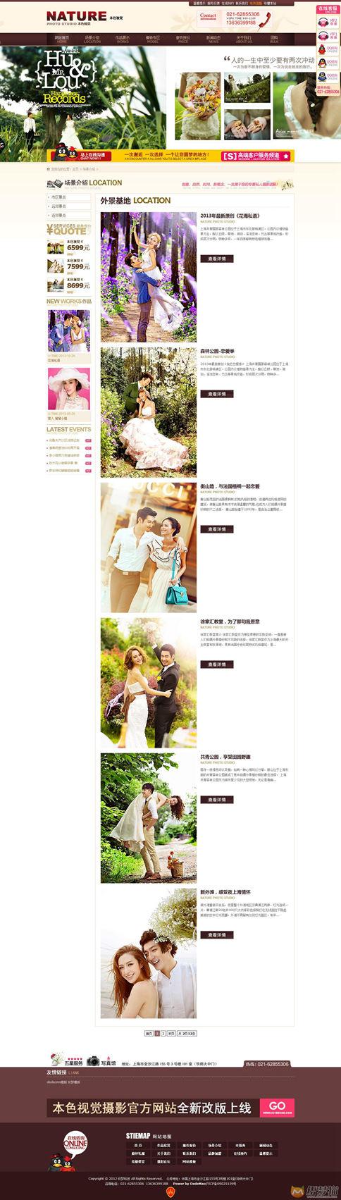 【织梦模板】高端婚庆摄影织梦模板