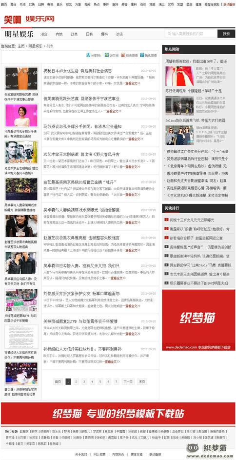【织梦模板】红色娱乐时尚网dedecms模板