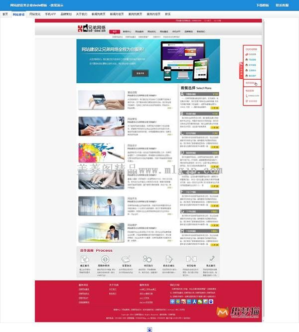【织梦模板】网站建设类企业dede模板