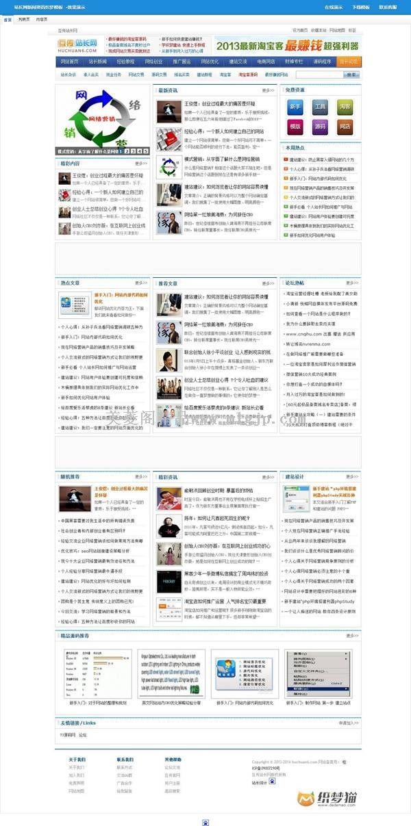 【织梦模板】站长网新闻资讯织梦模板
