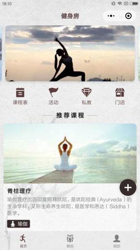 深蓝健身房瑜伽馆行业小程序源码4.15.0