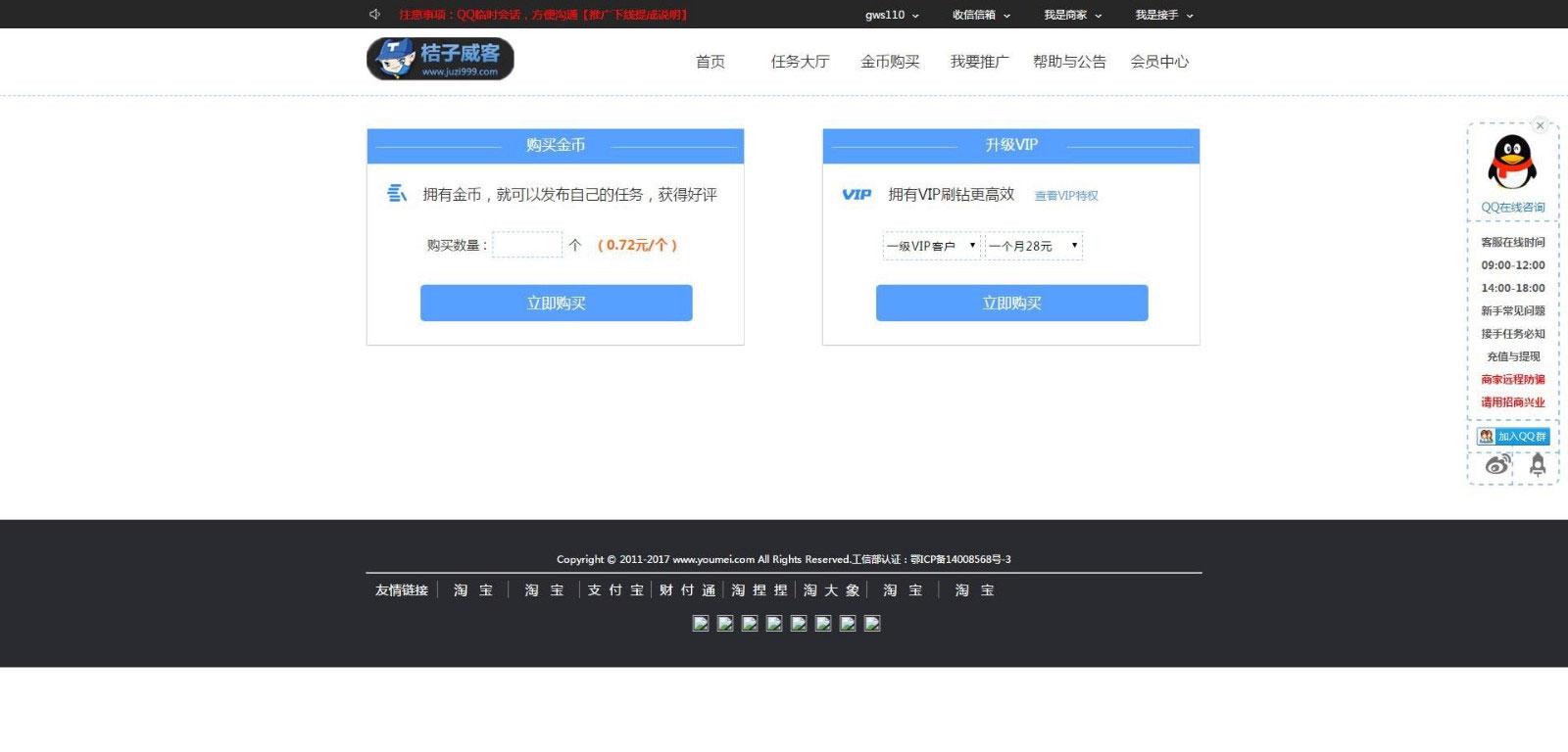 桔子刷单平台网站源码 PHP网站源码