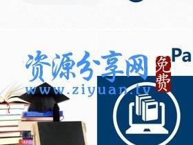 毕业论文模版大全行业报告ppt演示下载