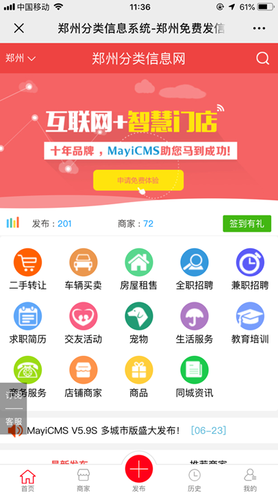 MayiCMS分类信息系统优化版v5.9