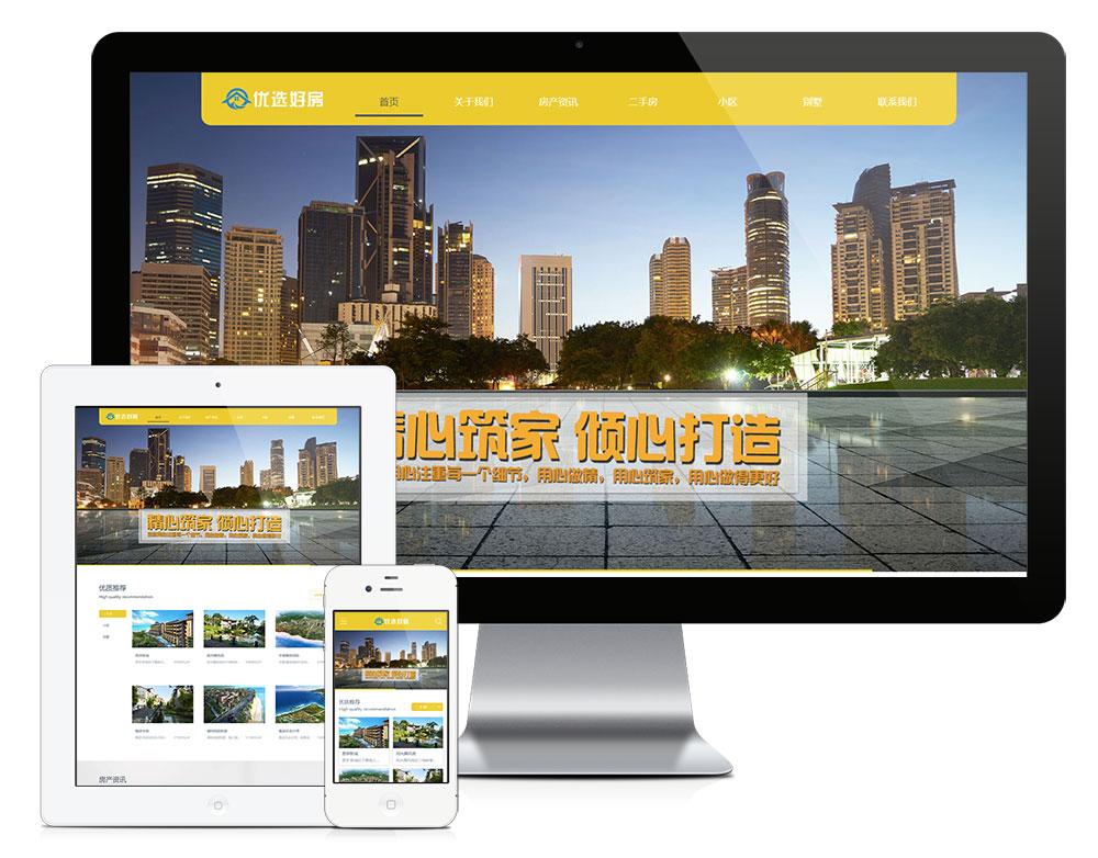 易优房屋租售置业公司网站管理系统