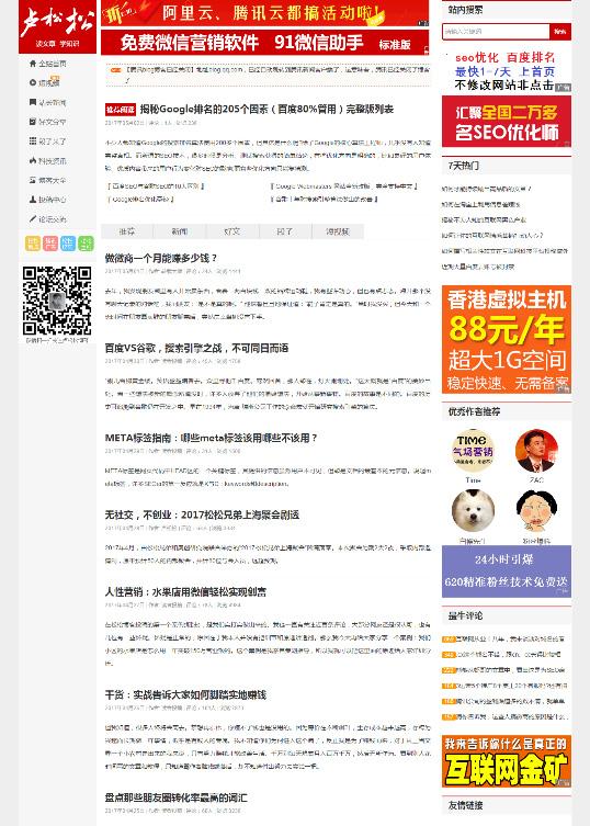 最新网站模板博客版Zblog主题模板PHP程序seo效果好
