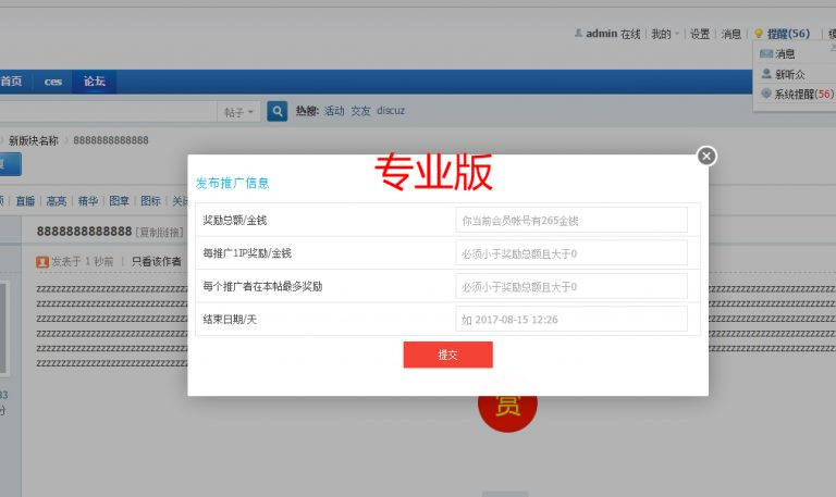 discuz商业版插件作者自助推广帖子专业版1.3源码