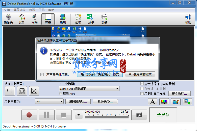 PC版屏幕录制软件破解版